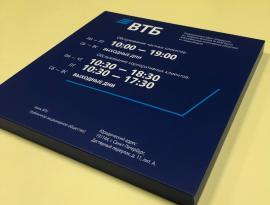 Производство табличек для ВТБ г. Томск Зонд-реклама