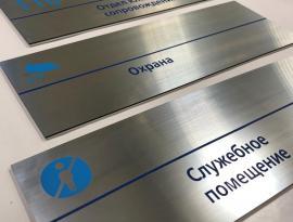 Производство табличек и указателей г. Томск Зонд-реклама