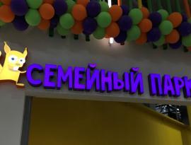 Изготовление вывески, объёмные световые буквы, Зонд реклама, Томск