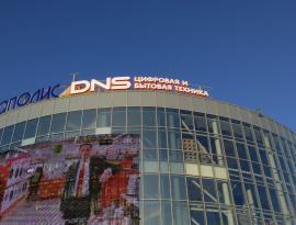 "ГК ""Зонд-реклама"", ТЦ ""Мегаполис"", ""DNS"", фасадная вывеска, световые буквы"