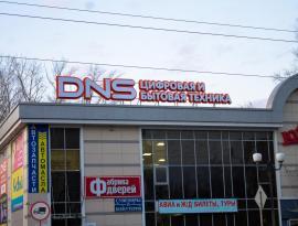 """ГК """"Зонд-реклама"""", Фронтальная подсветка, объемные световые буквы, ALS технология, """"DNS"""""""