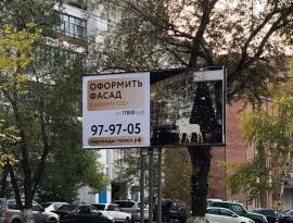 Реклама на билборде 3x6 г. Томск