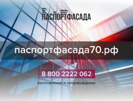 """ГК """"Зонд-реклама"""", Паспорт фасада, Изготовление, Согласование"""