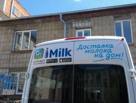 Брендирование авто томской доставки продуктов «iMilk». Самоклеящаяся пленка. Широкоформатная печать.