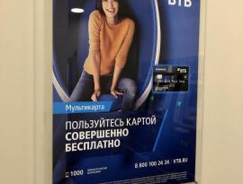 Изготовление световых панелей для ВТБ, Зонд реклама, г. Томск