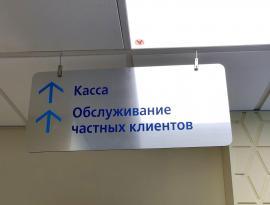Изготовление табличек для ВТБ, Зонд реклама, г. Томск