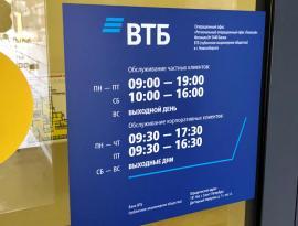 Печать и контурная резка наклеек для ВТБ, Зонд реклама, г. Томск