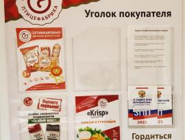 Изготовление рекламных табличек и стенда - уголок покупателя, г. Томск