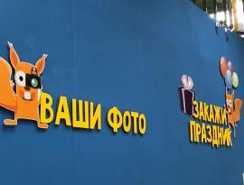 Изготовление вывески Томск - псевдо объёмные буквы