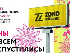 Скидка на наружную рекламу Томск
