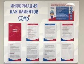 Изготовление стендов восемью карманами в Томске от компании Зонд-реклама