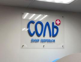 Изготовление табличек из оргстекла в Томске от компании Зонд-реклама