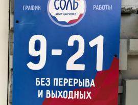 Изготовление информационной таблички в Томске от компании Зонд-реклама