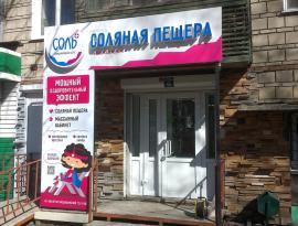 Производство объёмных букв для вывесок в Томске от компании Зонд-реклама