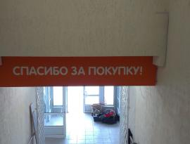 Внутренняя навигационная вывеска для магазина, заказать в Томске, Зонд реклама