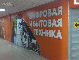 Нанесение аппликаций на стекло в Томске, Зонд реклама