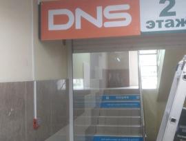 Внутренняя навигационная табличка для торговой точки, заказать в Томске, Зонд реклама