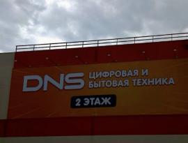 Заказать печать баннера с монтажом на фасад здания в городе Томск, Зонд реклама