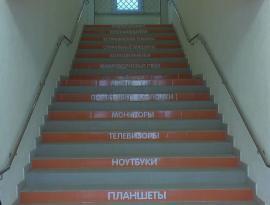 Нанесение наклеек с рекламной информацией на торцы лестничных ступенек, заказать в городе Томск