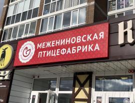 Изготовление рекламной световой вывески в северном парке, город Томск