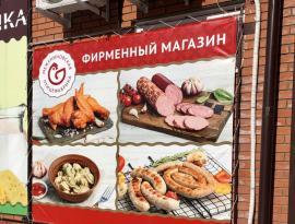 Печать и монтаж на каркас рекламного баннера в Северном парке, город Томск