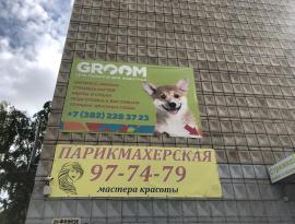 Заказать печать баннера в городе Томск, Зонд реклама