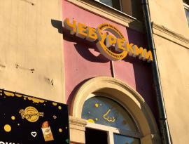 Объёмная вывеска в Томск и области, приобрести в Зонд рекламе