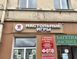 Заказать наружную вывеску с доставкой и монтажом, в Томске