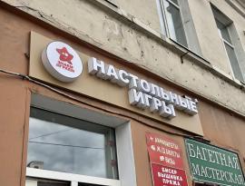 Производство объёмных световых вывесок с гарантией, в Томске, Зонд реклама