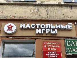 Заказать вывеску с подсветкой в Томске