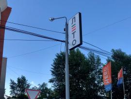 Изготовление трёх лайтбоксов и монтаж на улицах Учебной и Вершинина в Томске, Зонд реклама