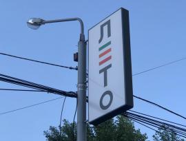 Разработка дизайна лайтбокса в городе Томск, ГК Зонд реклама