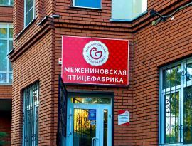 Отремонтировать вывеску в городе Томск, Зонд реклама