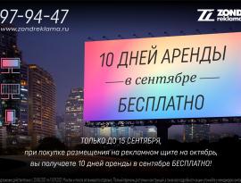 Заказать размещение наружной outdoor рекламы в Томске, Зонд реклама