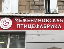 Изготовление вывесок в Томске, Зонд реклама