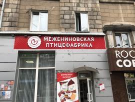 Вывеска на фасад, заказать в городе Томск - Зонд реклама