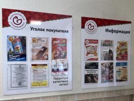 Производство информационных стендов с карманами и уголков потребителя в Томске -  Зонд реклама