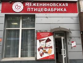 Рекламное оформление фасада и входных групп в Томске - Зонд реклама