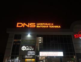 Производство, монтаж и подключение объёмных световых вывесок в Томске, от ГК Зонд рекламы