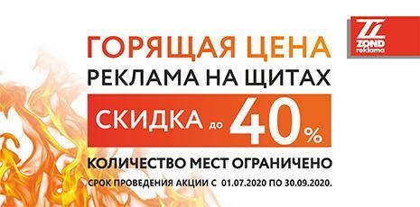 Горящая цена! Реклама на щитах - скидка до 40%!