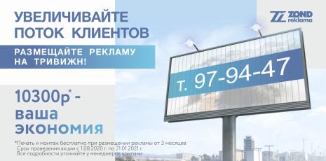Заказать наружную рекламу Томск, билборд, тривижн, призматрон, наружка, зонд-реклама