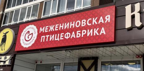 Производство рекламной вывески - светового короба в северном парке, город Томск