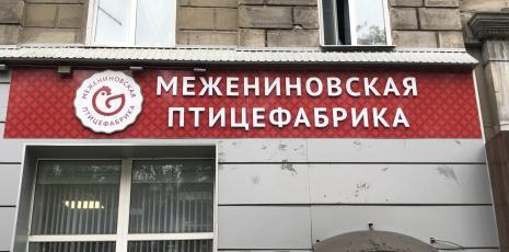 Объёмная световая вывеска для Межениновской птицефабрики - Томск, Кирова 59