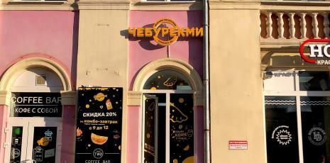 Производство вывески с объёмными световыми буквами в г. Томск, Зонд-реклама