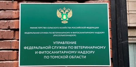 Изготовление табличек и вывесок для государственных учреждений в Томске