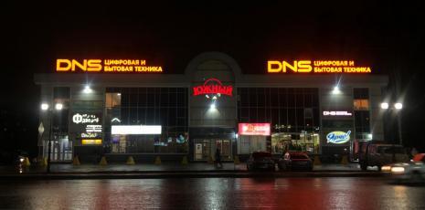 Производство вывесок для магазина DNS, Зонд-реклама, город Томск