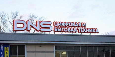 "ГК ""Зонд-реклама"", DNS ул. Нахимова, 38, ТЦ ""Южный"", Томск"