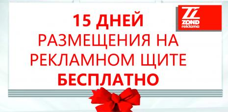 Размещение на билборде, рекламный щит, 15 дней бесплатно, наружная реклама