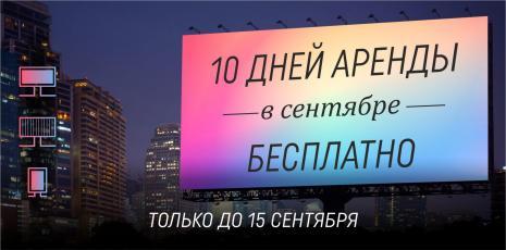 Размещение наружной рекламы на билбордах в городе Томск, Зонд реклама - специальное предложение, акция