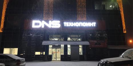 """ГК """"Зонд реклама"""" продолжает тесное и продуктивное сотрудничество с сетью магазинов """"DNS"""""""